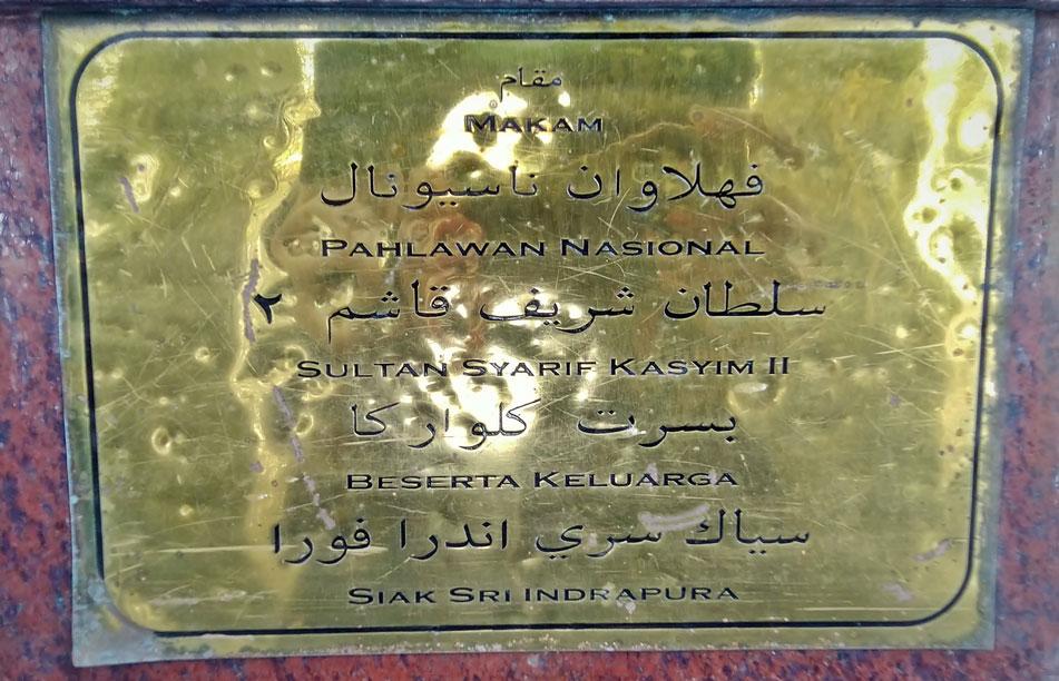 Plakat Makam Sultan Syarif Kasim II, Pahlawan Nasional